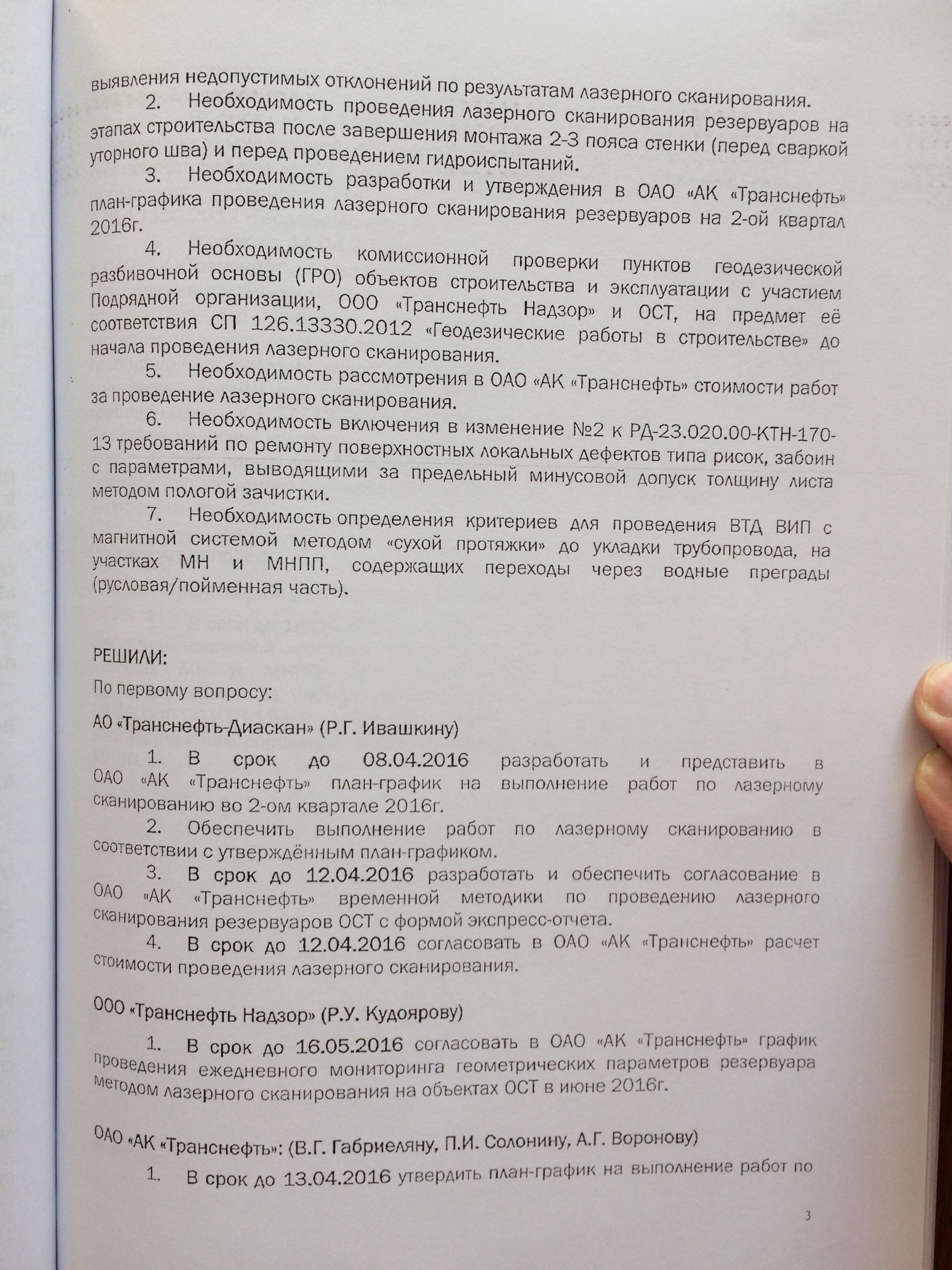 Фото документов проверки Луховицкой городской прокуратурой - 88 (5)