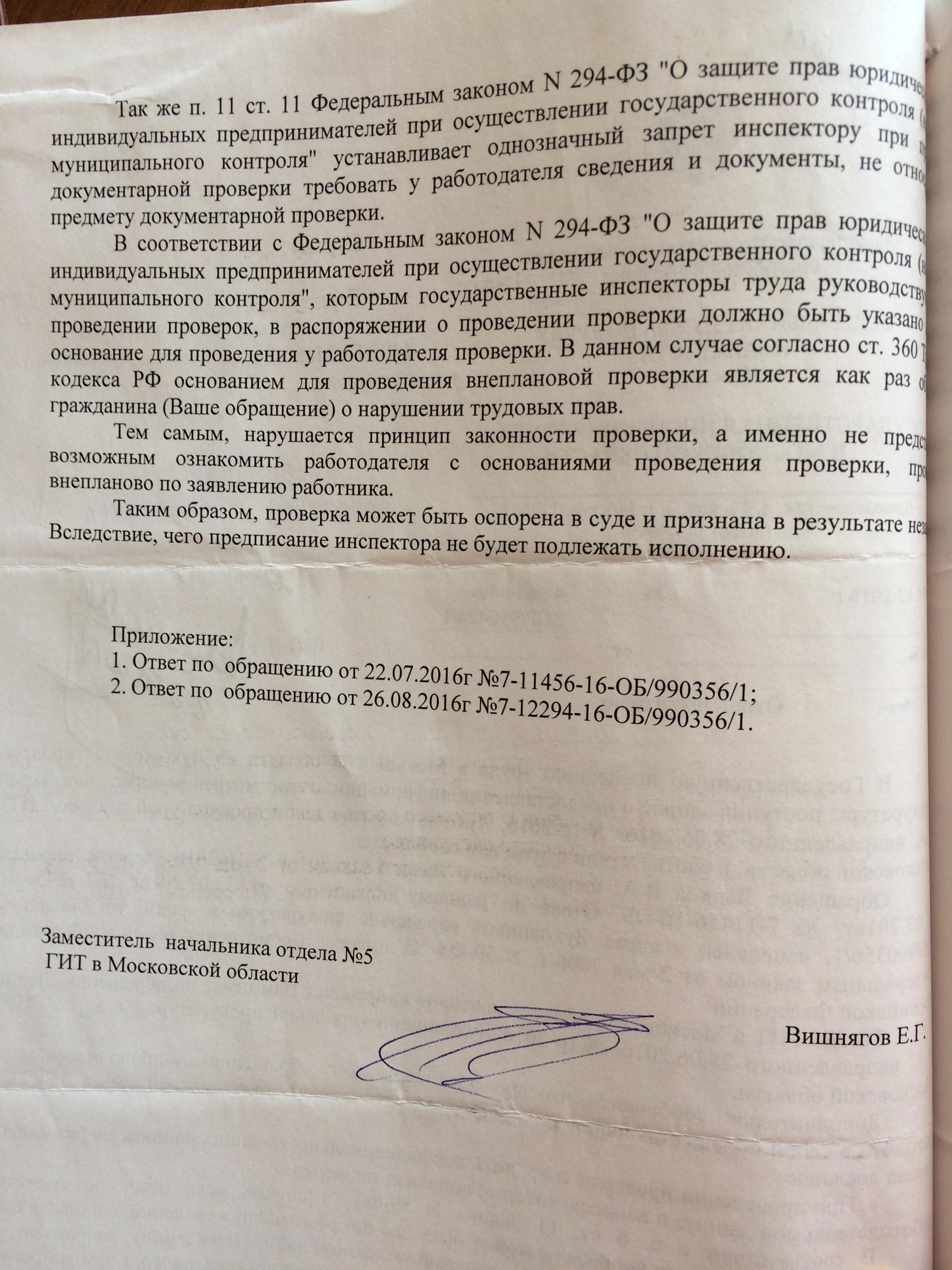 Фото документов проверки Луховицкой городской прокуратурой - 9 (5)