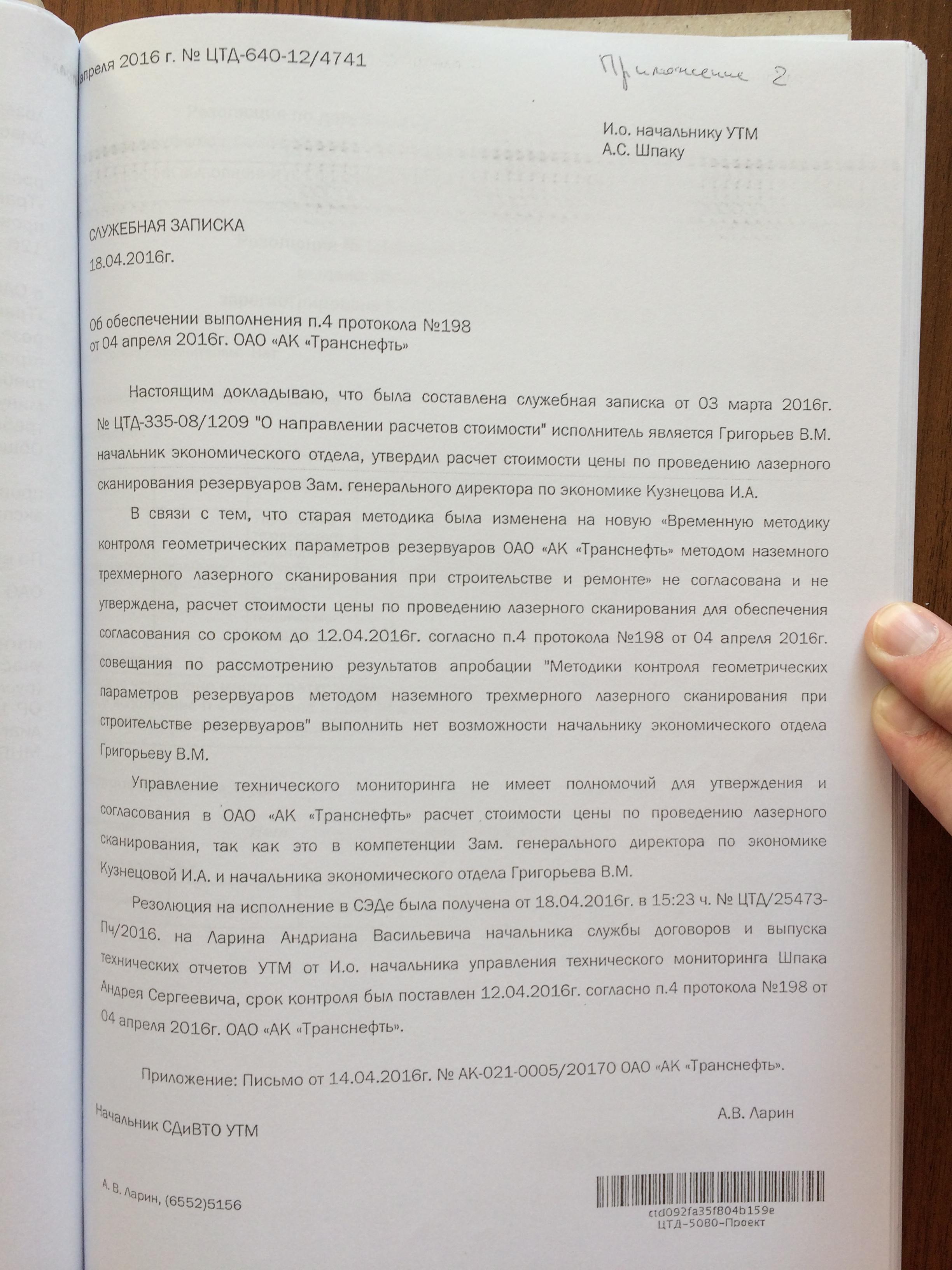Фото документов проверки Луховицкой городской прокуратурой - 90 (5)