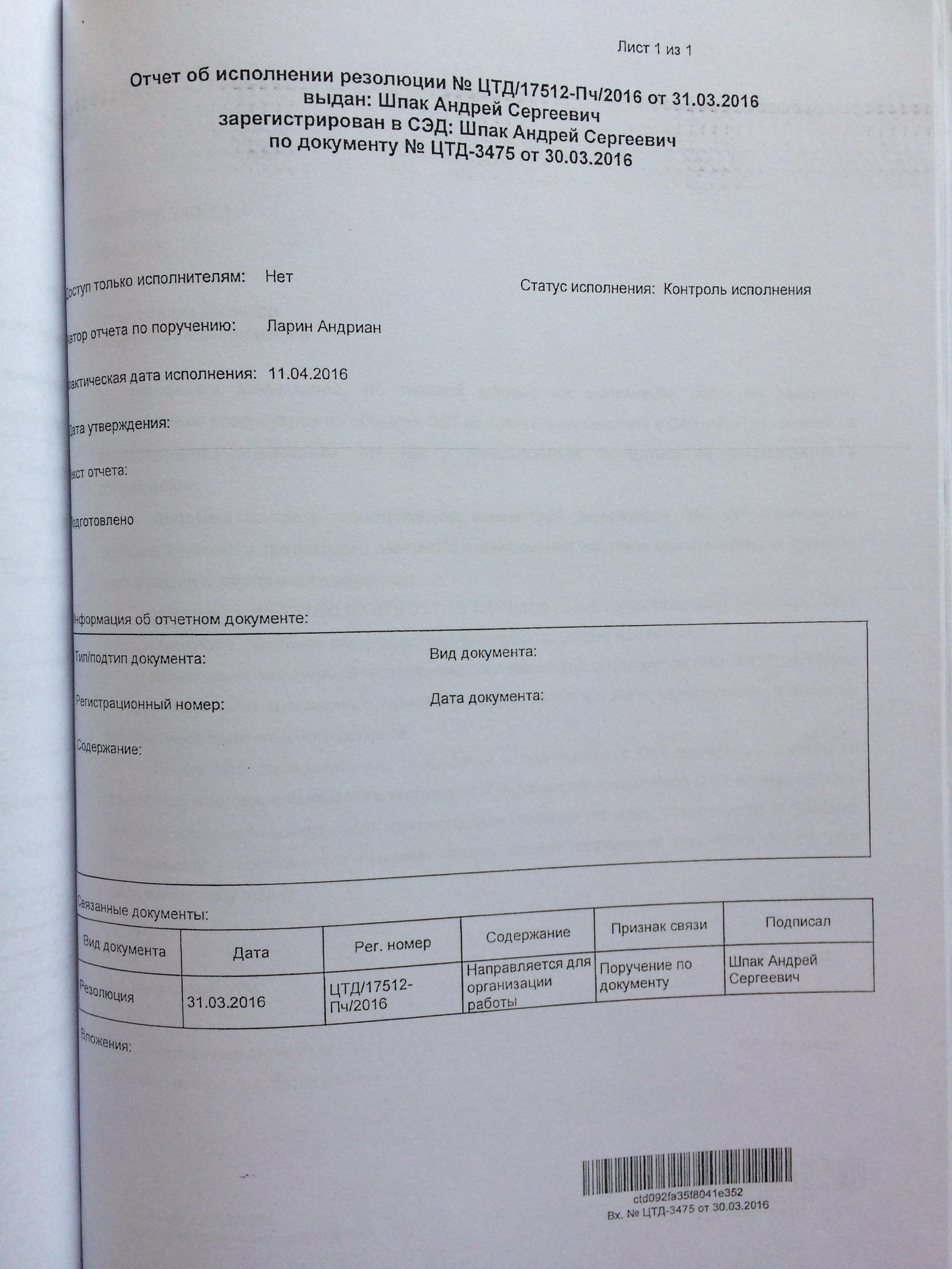 Фото документов проверки Луховицкой городской прокуратурой - 96 (5)