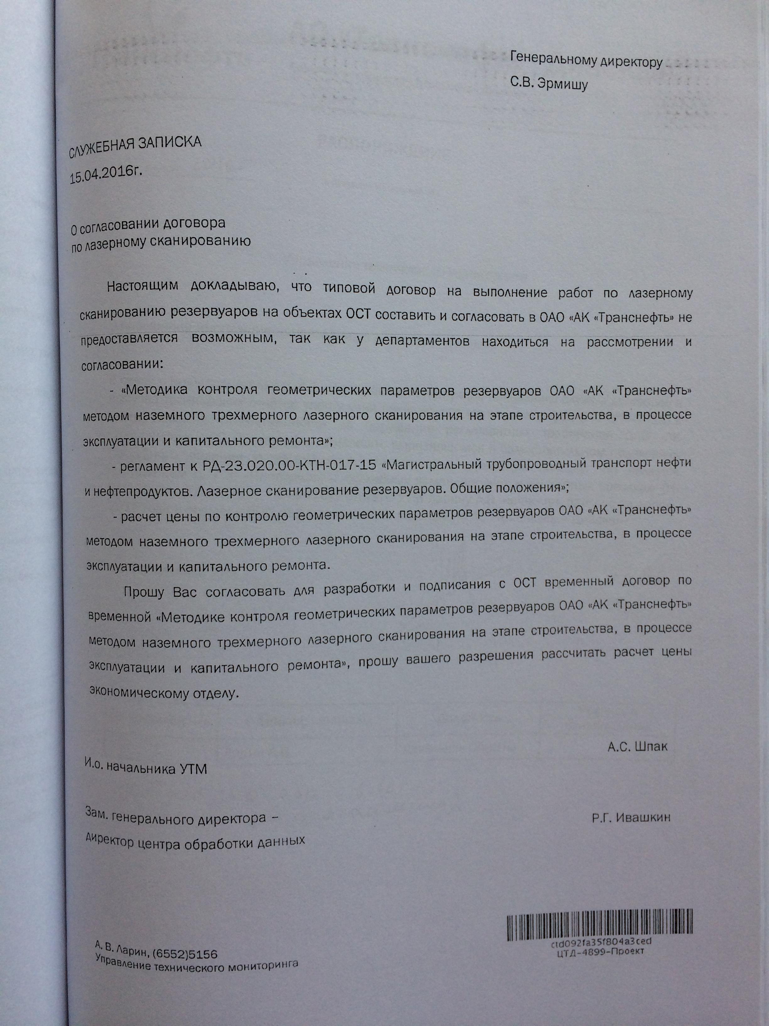 Фото документов проверки Луховицкой городской прокуратурой - 97 (5)