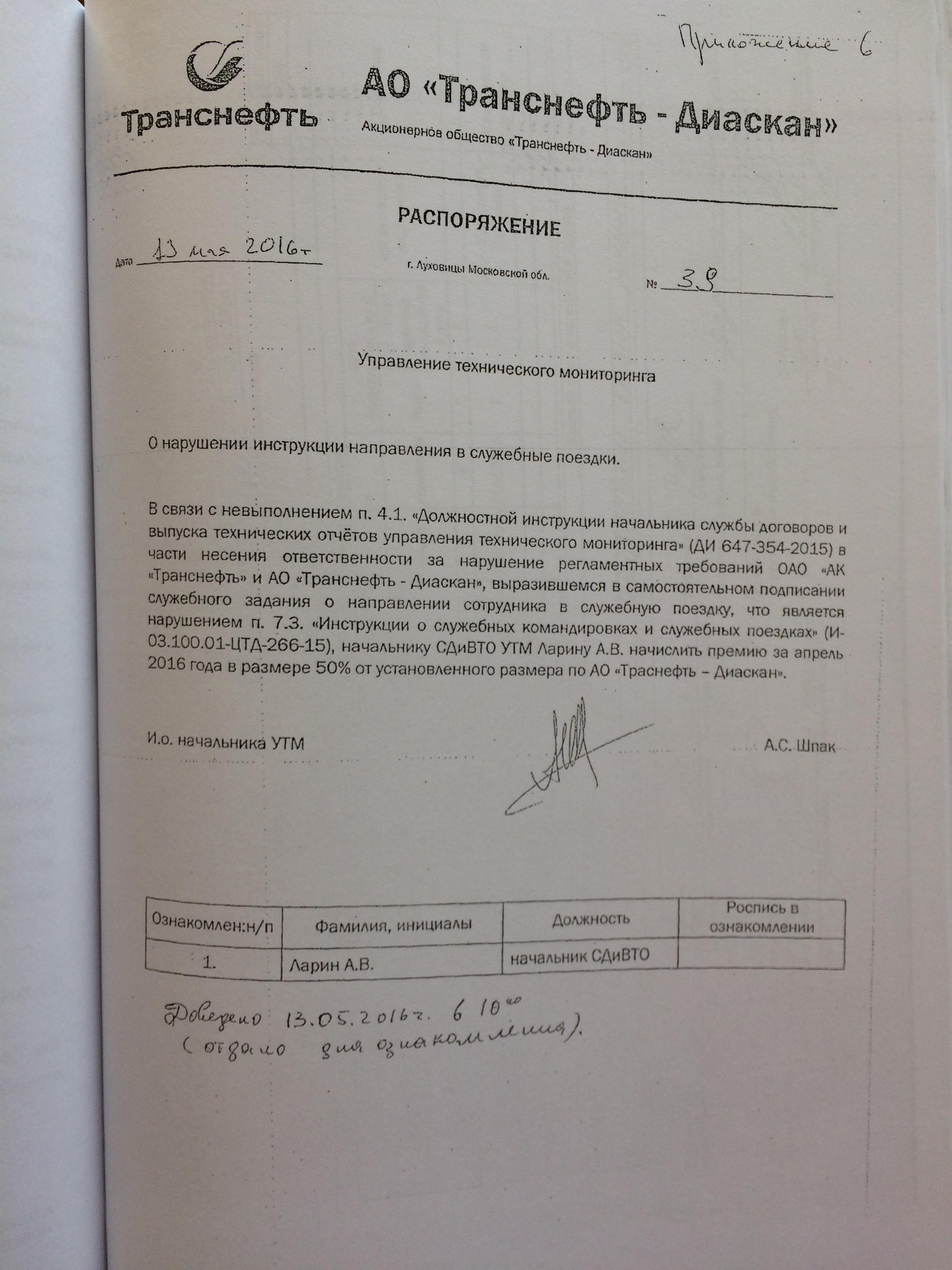 Фото документов проверки Луховицкой городской прокуратурой - 98 (5)