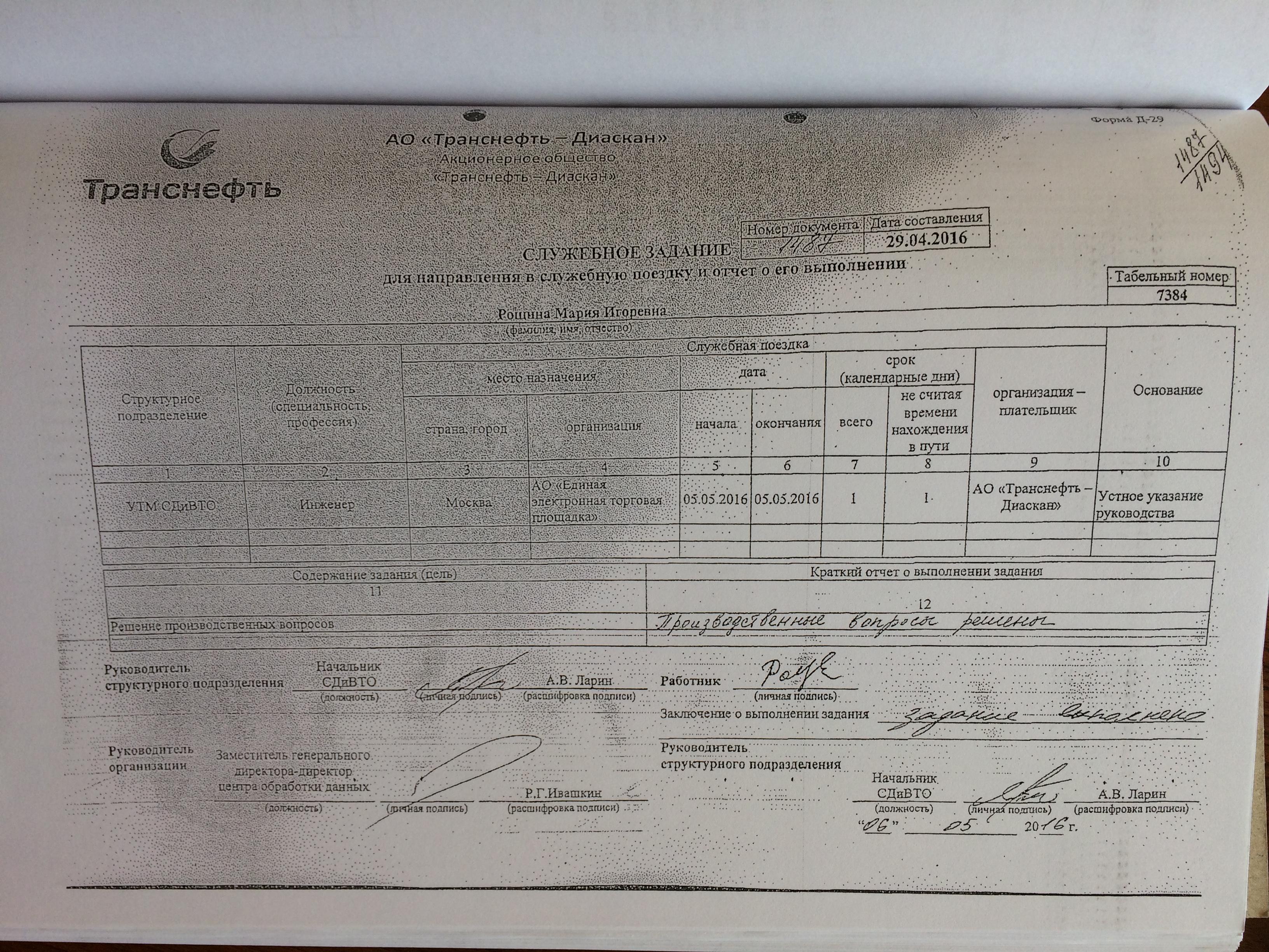 Фото документов проверки Луховицкой городской прокуратурой - 99 (5)