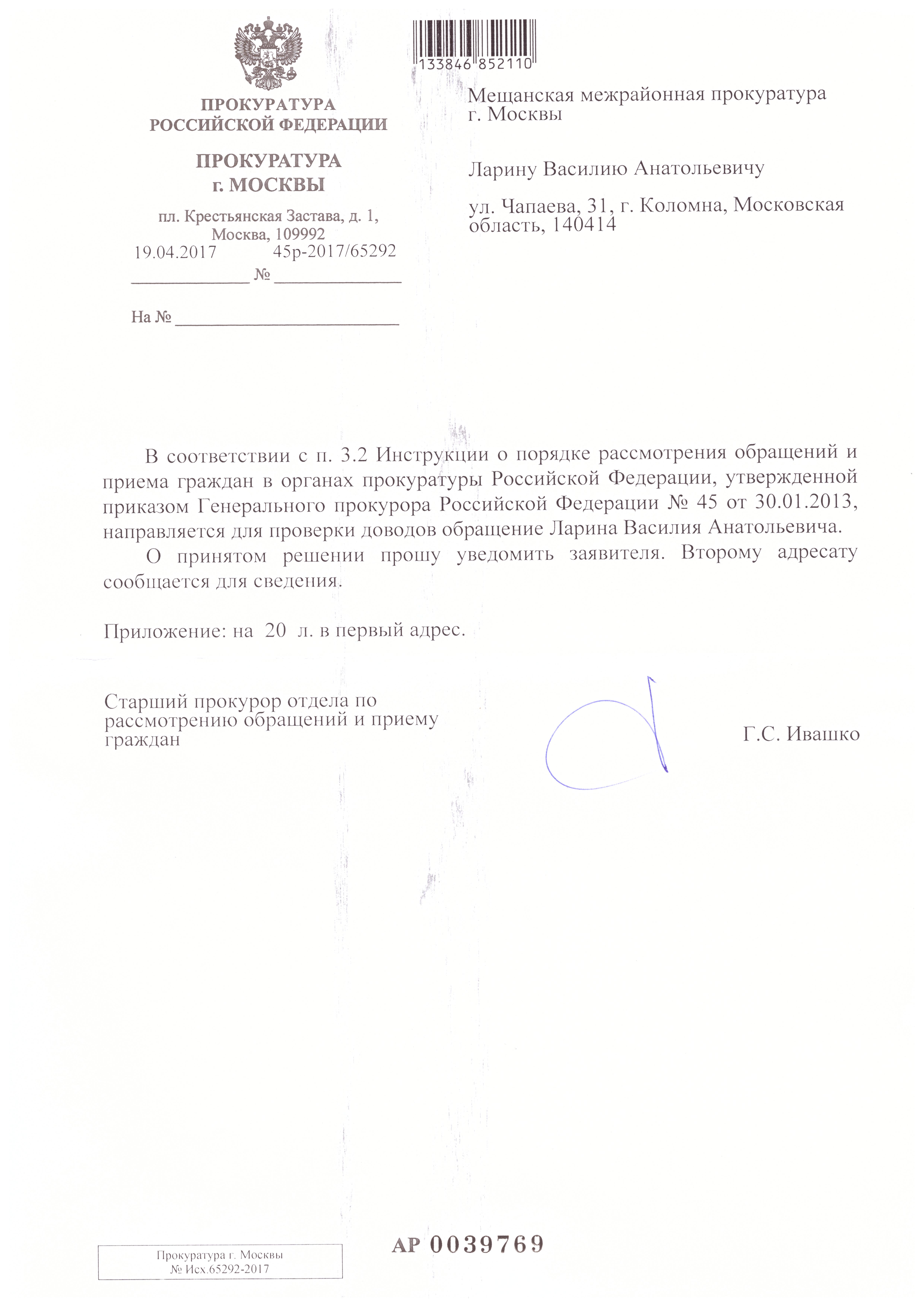 Порядок оплаты больничных листов в Москве Мещанский
